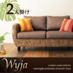 ウォーターヒヤシンスシリーズ ウィージャ 幅134 ソファ ソファー sofa 2人 ニ人掛け 2人掛け 2P アジアン 高級 脚付き 椅子 イス チェア chair ソファベンチ ソ