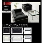 ル・コルビジェ 応接セット Bセット 1人掛けソファ 2人掛けソファ 幅70cm テーブル ソファ ソファー 1人 2人デザイナーズ デザイナーズチェア デザイナーズ家具