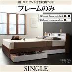 棚コンセント付き収納ベッド sync.D シンクディ ベッドフレームのみ シングル ベッド ベット シングルベッド レトロ インテリア モダン 寝室 子供部屋