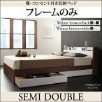 棚・コンセント付き収納ベッド sync.D シンク・ディ ベッドフレームのみ セミダブル ベッド ベット セミダブルベッド レトロ インテリア モダン 寝室