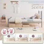 のびのびベッド Scelta シェルタ 伸縮ベッド 7段階の長さ調節可能 子供部屋 キッズ 子供の成長やお部屋合わせられる 一人暮らし 小柄な女性 男性 ポケ