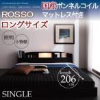 日本製 照明・棚付きフロアベッド ROSSO ロッソ 国産ボンネルコイルマットレス付き:ロングサイズ シングル ベッド ベット シングルベッド ベットマッ