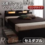 日本製 棚・照明付き収納ベッド Roi-long ロイ・ロング 国産ポケットコイルマットレス付き セミダブル ベッド ベット セミダブルベッド ロング ベッド