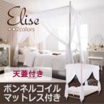 姫系ベッド アイアンベッド Elise エリーゼ ベッドフレームのみ 天蓋付きベッド ボンネルコイルマットレス付き シングルベッド ベッド ベット ロマン