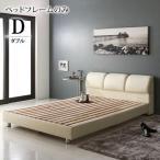 モダンデザインベッド RODEO ロデオ フレームのみ ダブル ベッド ベット 高級 ヘッドボード背もたれクッション スチール脚 すのこベッド スノコ 木製ベッド