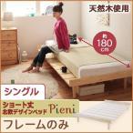 ショート丈北欧デザインベッド Pieni ピエニ フレームのみ シングル 北欧 ベッド ベット シングルベッド すのこベッド ベッドフレーム スノコ 天然木 北欧