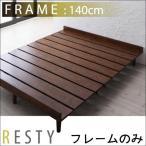 ショッピングすのこ すのこベッド Resty リスティー フレームのみ フレーム:ダブル ダブルベッド ベッド ベット 木製ベッド すのこ シンプル ローベッド 低いベッド フロ