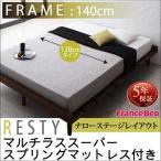 ショッピングすのこ すのこベッド Resty リスティー マルチラススーパースプリングマットレス付き:幅120cm:ナローステージレイアウト フレーム:ダブル マットレス:セ