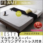 ショッピングすのこ すのこベッド Resty リスティー マルチラススーパースプリングマットレス付き:幅160cm:フルレイアウト フレーム:クィーン マットレス:クイーン ベ
