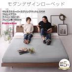 ローベッド ベッド 棚付きベッド コンセント付きベッド FRANCLIN フランクリン クイーン マルチラススプリングマットレス付き フルステージレイアウト