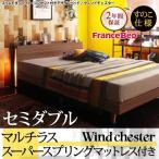 照明付き ベッド セミダブル 棚付き コンセント付き すのこベッド Wind Chester ウィンドチェスターすのこ仕様 マルチラススーパースプリングマット