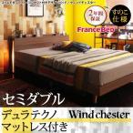 照明付き ベッド セミダブル 棚付き コンセント付き すのこベッド Wind Chester ウィンドチェスターすのこ仕様 デュラテクノマットレス付き