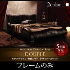 デザイナーズベッド ダブル 高級レザー モダン デザイン Formare フォルマーレ フレームのみ ダブルベッド ベッド ベットヘッドボードソファ ウッドスプリング