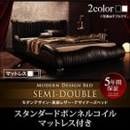 デザイナーズベッド セミダブル 高級レザー モダン デザイン Formare フォルマーレ ボンネルコイルマットレス:レギュラー付き セミダブルベッド ベッド ベット
