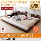 日本製 ローベッド ワイドK280 ロングベッド 棚付き コンセント付き 照明付き 連結ベッド JointLong ジョイント・ロング ポケットコイルマットレス付き