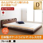 日本製 ローベッド ダブル ロングベッド 棚付き コンセント付き 照明付き 連結ベッド JointLong ジョイント・ロング 国産ポケットコイルマットレス付き