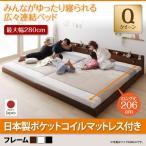 日本製 ローベッド クイーン ロングベッド 棚付き コンセント付き 照明付き 連結ベッド JointLong ジョイント・ロング 国産ポケットコイルマットレス付き