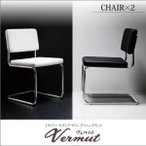 イタリアン モダン デザイン ダイニングチェア (2脚組) Vermut ヴェルムト ダイニングチェアー チェア チェアー 椅子 いす イス おしゃれ 食卓椅子 食卓いす