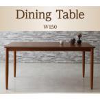 ダイニングテーブル単品 幅150cm Pavane パヴァーヌ シンプル 長方形 4人掛け用 4人用 テーブル 食卓テーブル 食事テーブル カフェテーブル テーブル 木製 食卓