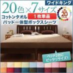 コットンタオルのパッド一体型ボックスシーツ ワイドキング ベッド ボックスシーツ BOXシーツ 敷きパット 敷きパッド 敷パッド 敷パット ベッド パッ