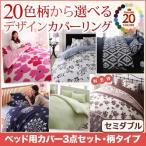 ショッピングカバー ベッド用カバー3点セット 柄タイプ 20色 セミダブル (掛け布団カバー+ボックスシール+ピローケース) カバーリング 模様替え シワになりにくい 洗濯可能