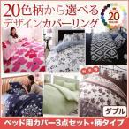 ショッピングカバー ベッド用カバー3点セット 柄タイプ 20色 ダブル (掛け布団カバー+ボックスシール+ピローケース) カバーリング 模様替え シワになりにくい 洗濯可能