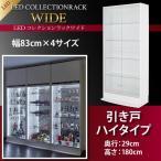LEDコレクションラック ワイド 本体 引き戸タイプ 高さ180 奥行29 ライト LED照明 コレクションケース 棚 ディスプレイラック フィギュアケース 収納ラック