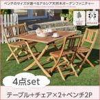 ガーデン テーブル セット 4点セット (テーブル幅120+チェア2脚+ベンチ1脚) ベンチ2人掛けタイプ Efica エフィカ 木製 テーブル チェア イス ガーデンチェア