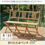 ガーデンベンチ 3人掛け 単品 Efica エフィカ 折りたたみ式 折畳み 折畳 椅子 イス いす 木製 チェア チェアー コンパクト アウトドア ガーデンファニチャー