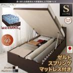 お客様組立 日本製 跳ね上げ収納ベッド BERG ベルグ ゼルトスプリングマットレス付き 縦開き シングル 深さラージ 折りたたみ 布団干し すのこ床板 棚付き