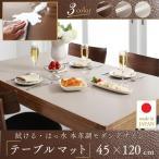 キッチンマット テーブルマット 拭ける はっ水 本革調 モダン マット selals セラールス 45×120cm 傷防止 汚れ防止 キズガード キズ防止 テーブル用