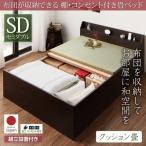 組立設置付 畳ベッド 棚付き コンセント付き 収納ベッド クッション畳 セミダブル 日本製 ベッド下収納 布団収納 ヘッドボード すのこ仕様