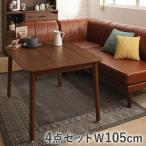 北欧シンプルデザイン昇降テーブルシリーズ Suave スワヴェ 4点セット(テーブル+2人掛けソファ+1人掛けソファ+コーナーソファ) 幅105cm 天然木