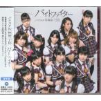 CD「バクステ外神田一丁目/バイトファイター」