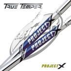 PROJECT X 5-PW Set  プロジェクトX