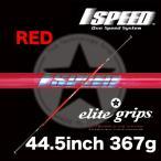 ワンスピード スイング練習器 44.5インチ  レッド DVD付 エリートグリップ  1SPEED