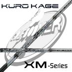 KUROKAGE XMシリーズ  クロカゲ 日本仕様 三菱レイヨン