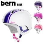 バーン ニナ bern NINA ヘルメット スキー スノーボード キッズ ジュニア ガールズ 子供用 XS-S S-M 日本正規品