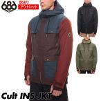 訳あり 18 シックスエイトシックス カルト ジャケット 686 Cult Ins Jacket メンズ スノボ ウェア 型落ち アウトレット セール
