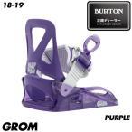 予約商品 18-19 バートン グロム ビンディング Burton GROM PURPLE スノーボード スノボ ジュニア キッズ 子供用 2019
