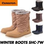 スノーキャラバン ウィンターブーツ CARAVAN WINTER BOOTS SHC-7W BLACK/BROWN/LIGHT BROWN/NAVY レディース スノーブーツ 長靴 防寒靴