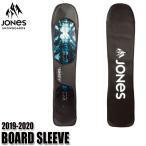 予約商品 19-20 ジョーンズ ボードスリーブ ソールカバー JONES BOARD SLEEVE スノーボード バッグ ボードケース 2020 保護 旅行 移動