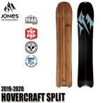 予約商品 19-20 ジョーンズ ホバークラフト スプリット JONES HOVERCRAFT SPLIT メンズ スノーボード 板 スノボ  男性用 日本正規品