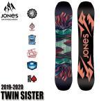 19-20 ジョーンズ ツインシスター JONES TWIN SISTER スノーボード スノボ 板 レディース 女性用 2020