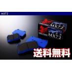 エンドレス MX72 前後セット インプレッサ GDB ブレンボ付 (ENDLESS ブレーキパッド)