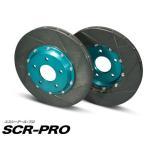 プロジェクトミュー(Project μ) ブレーキローター SCR-PRO [フロント左右セット] フェアレディZ Z33 (350Z)