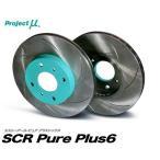 プロジェクトミュー(Project μ) ブレーキローター SCR Pure Plus6 [フロント左右セット] シルビア S14/15 (TURBO)