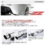 5ZIGEN マフラー ProRacer ZZ  インテグラ DC5(TYPE-R) 車検対応(JASMA)