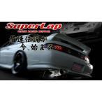 5ZIGEN マフラー SUPER LAP  マーチ K11/HK11 (競技専用)
