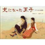 犬になった王子 チベットの民話/君島久子/後藤仁
